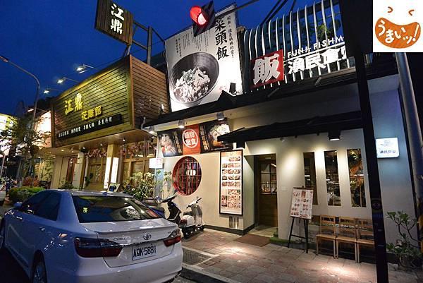 嘉義市飯漁民食堂 (1).JPG