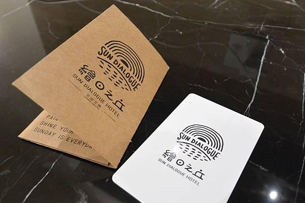 嘉義市繪日之丘:輕逸豪華客房 (23).JPG