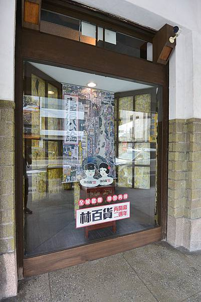 台南市林百貨 (27).JPG