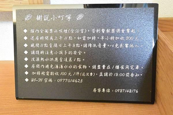 台南市吾宅 X 樹說:水仙雙人房 (11).JPG