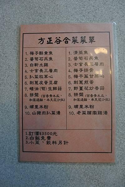 南投縣埔里鎮方正谷地方菜 (3).JPG