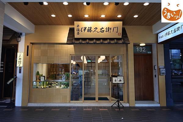 台北市伊藤久右衛門 台灣 台北店 (1).JPG