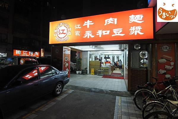 台北市江家牛肉麵%26;永和豆漿光復店 (1).JPG