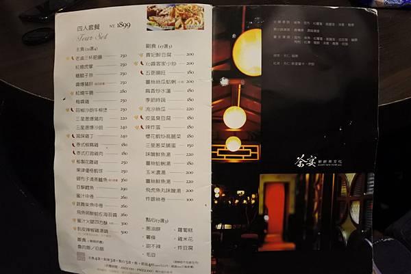 宜蘭縣羅東鎮茶宴新飲食文化 (18).JPG