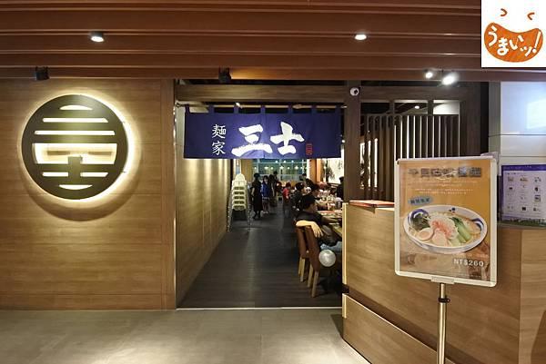 台北市麵家三士南港車站店 (1).JPG