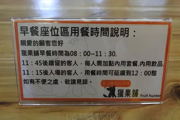 台北市獵果舖 (3).JPG