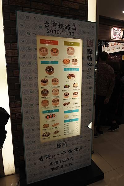 台北市點點心台北微風台北車站店 (13).JPG