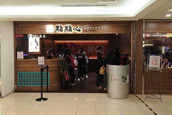 台北市點點心台北微風台北車站店 (14).JPG
