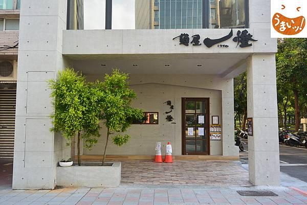 台北市麺屋一燈 (1).JPG