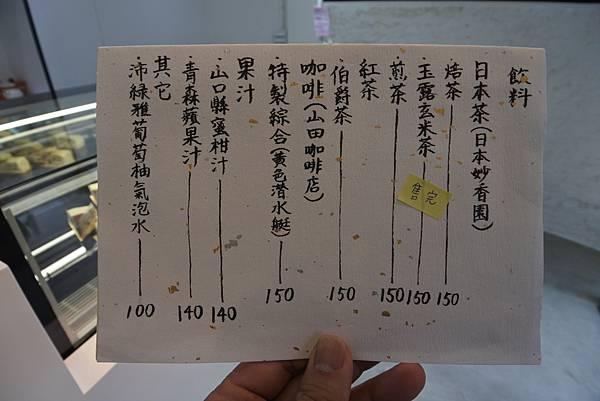 台北市折田菓舖 (12).JPG
