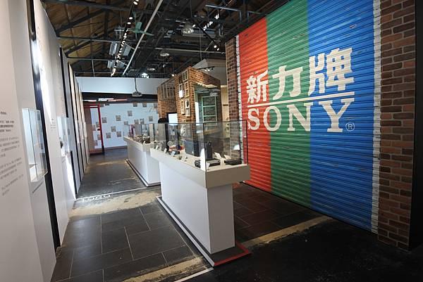 台北市Sony 70週年在台50週年紀念特展 (15).JPG