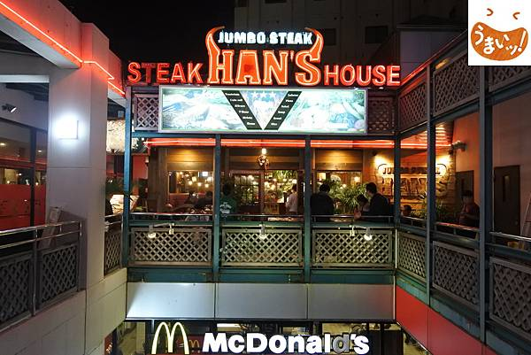 日本沖縄県Jumbo Steak HAN%5CS国際通り店 (1).JPG