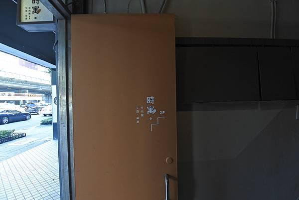 台北市時寓。 (19).JPG