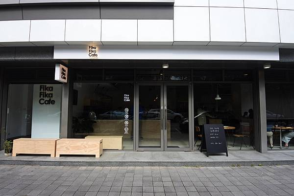台北市Fika Fika Cafe內湖門市 (14).JPG