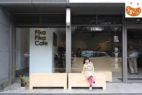 台北市Fika Fika Cafe內湖門市 (1).JPG