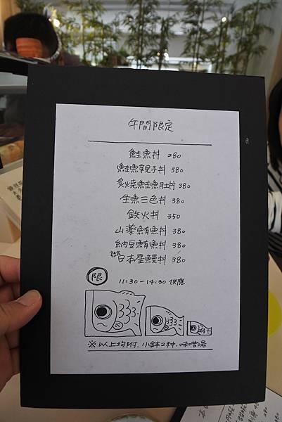 台北市築地壽司 (21).JPG