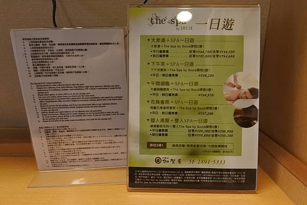台北市日勝生加賀屋國際溫泉飯店:聽泉湯屋 (13).JPG
