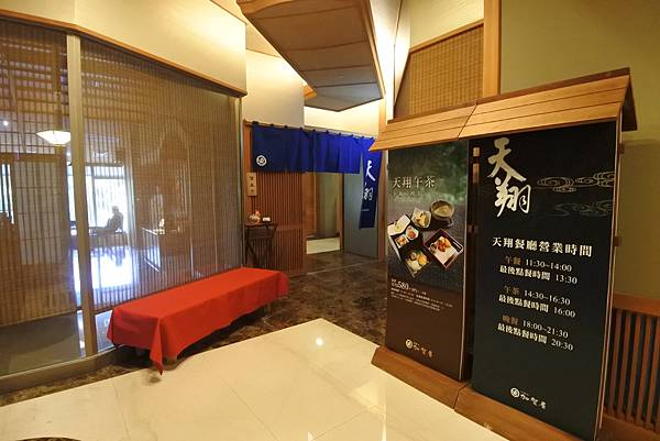 台北市日勝生加賀屋國際溫泉飯店:天翔午茶 (2).JPG