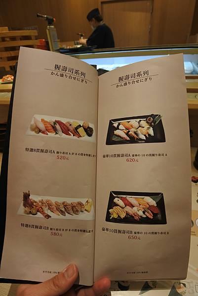 台北市微風丸壽司有限公司 微風信義店 (6).JPG