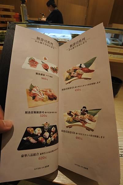 台北市微風丸壽司有限公司 微風信義店 (5).JPG