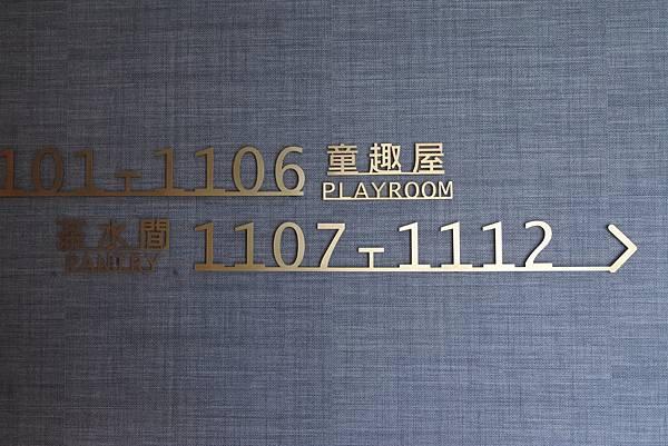 台中市回行旅By天成文旅:童趣屋 (4).JPG