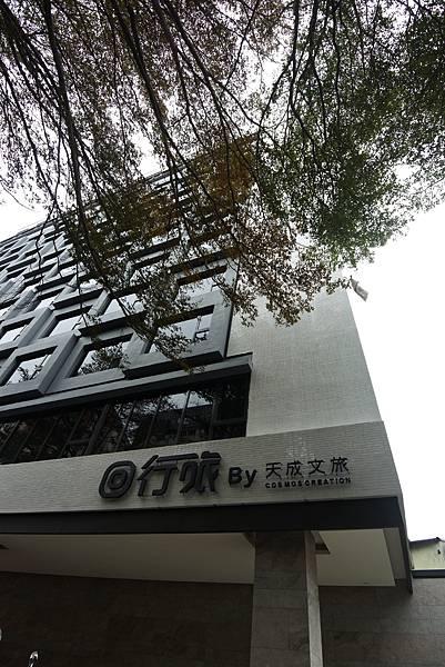 台中市回行旅By天成文旅:外觀 (2).JPG
