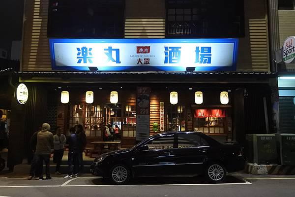 台中市樂丸大眾酒場 (1).JPG
