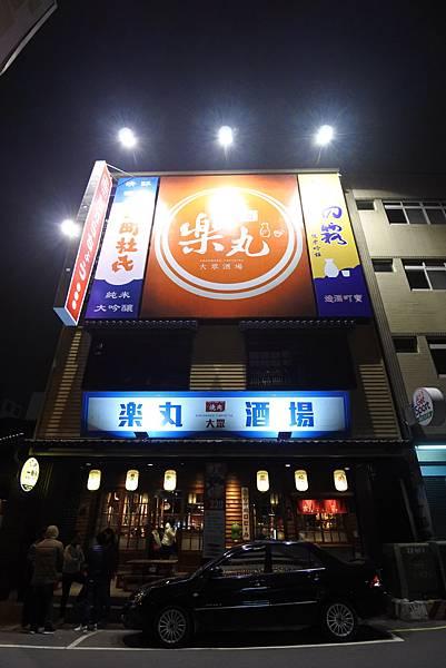 台中市樂丸大眾酒場 (42).JPG