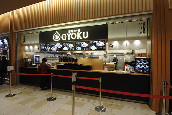 台北縣林口鄉豚鶏つけ麺GYOKU台灣本店 (2).JPG