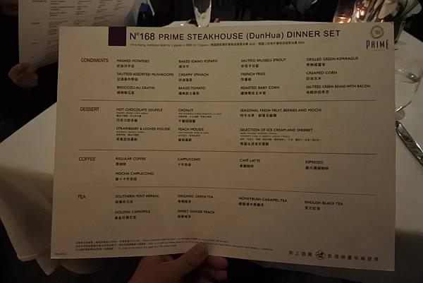 台北市N°168 PRIME 牛排館敦化 SOGO 百貨 (3).JPG