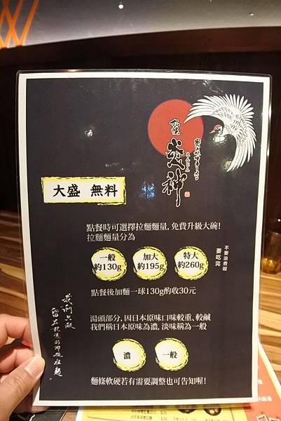 台北市札幌炎神台北木柵店 (5).JPG