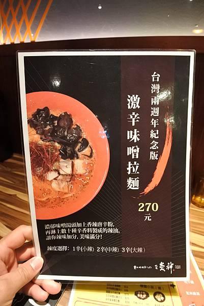 台北市札幌炎神台北木柵店 (4).JPG