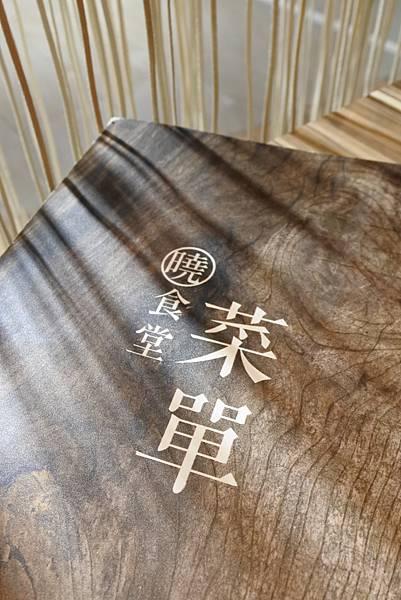 台北市曉食堂TAIPEI (11).JPG