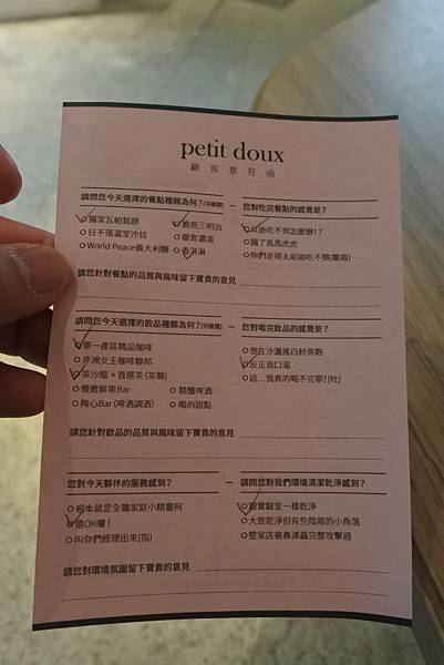 台北市petit doux (41).JPG