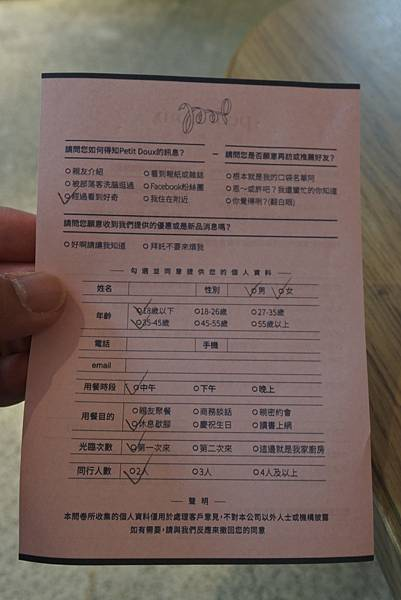 台北市petit doux (42).JPG