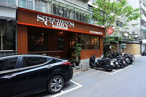 台北市史蒂芬斯咖哩專門店 (2).JPG