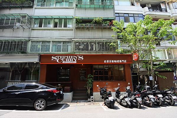 台北市史蒂芬斯咖哩專門店 (21).JPG