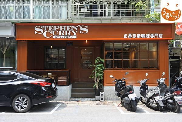 台北市史蒂芬斯咖哩專門店 (1).JPG