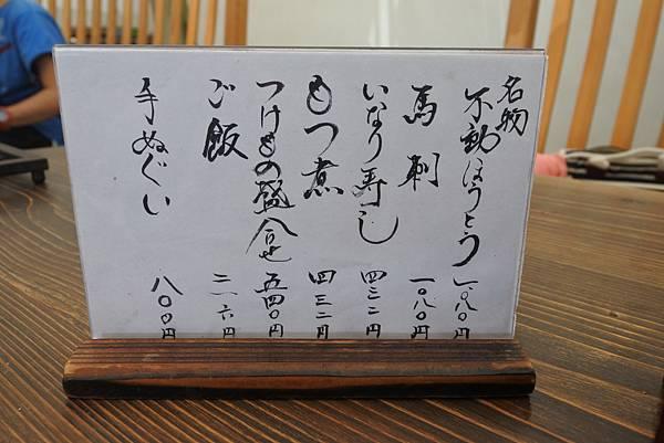 日本山梨県ほうとう不動東恋路店 (14).JPG