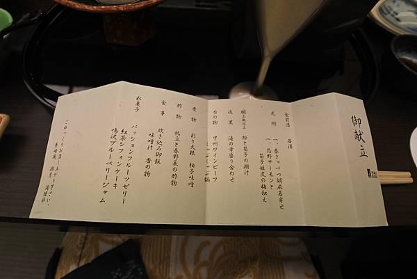 日本山梨県秀峰閣湖月:中宴会場 瑞雲 (13).JPG