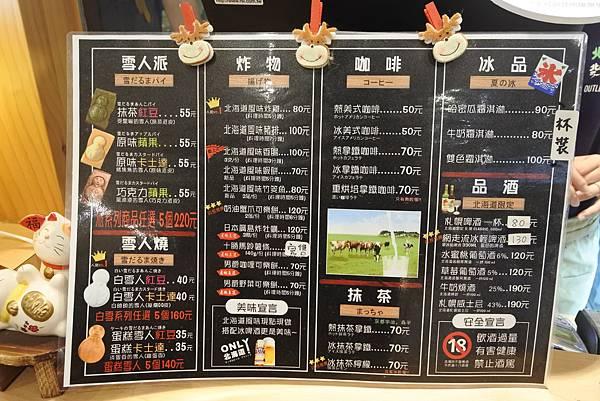 台北縣林口鄉北海道びみおうらい (2).JPG