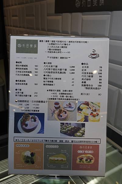 台北縣林口鄉折田菓舖林口店 (2).JPG