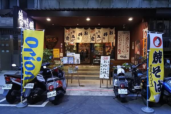 台北市鐵匠鐵板居酒屋 (4).JPG