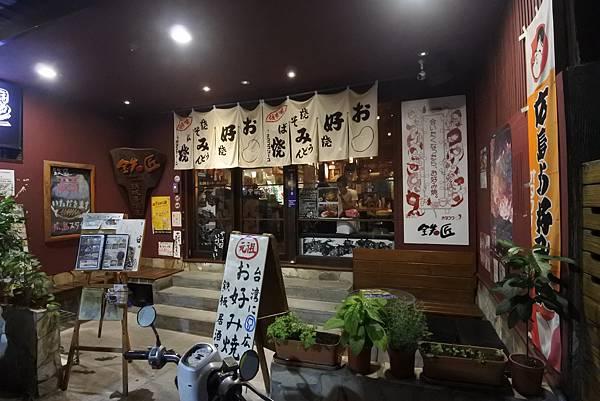 台北市鐵匠鐵板居酒屋 (2).JPG