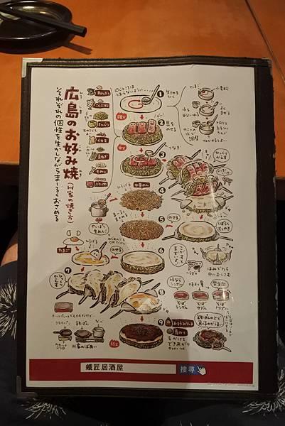 台北市鐵匠鐵板居酒屋 (17).JPG