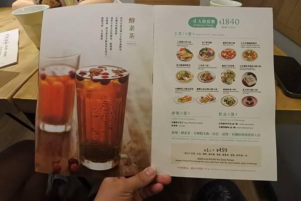 台北市元禾食堂 (4).JPG