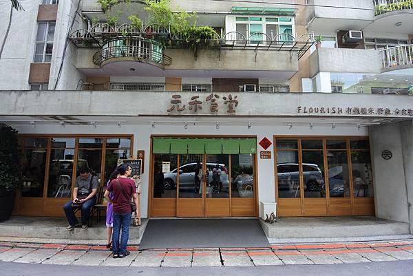 台北市元禾食堂 (32).JPG