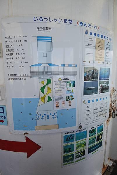 日本沖縄県ブセナ海中公園:海中展望塔 (20).JPG