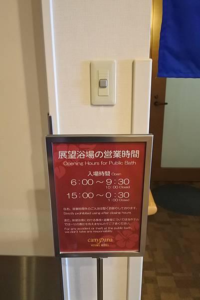 日本沖縄県ベッセルホテルカンパーナ沖縄:展望浴場 (14).JPG
