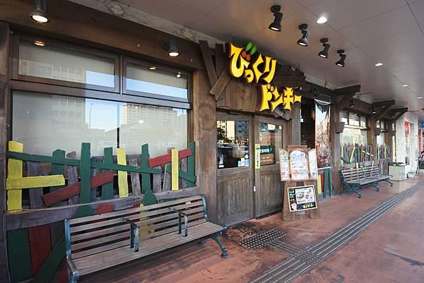 日本沖縄県ハンバーグレストランびっくりドンキーりうぼう天久店 (2).JPG